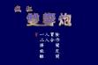 logo Emulators Fengkuang Shuang Xiang Pao (1992)