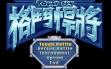 logo Emulators Tough Guy (1994)