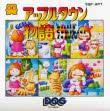 logo Emulators APPLE TOWN MONOGATARI : LITTLE COMPUTER PEOPLE [JAPAN]