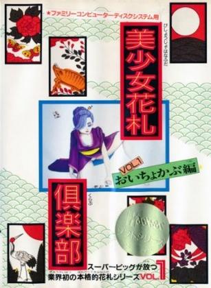 BISHOUJO HANAFUDA CLUB VOL.1 : OICHOKABU HEN [JAPAN] (UNL) image