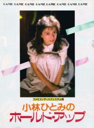 KOBAYASHI HITOMI NO HOLD UP [JAPAN] (UNL) image