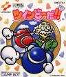 Logo Emulateurs TwinBee da!! (Japan)