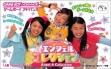 Логотип Emulators Angel Collection : Mezase! Gakuen no Fashion Leader [Japan]
