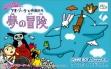 logo Emuladores Ao-Zora to Nakama-tachi : Yume no Bouken [Japan]