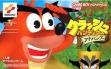 Логотип Emulators Crash Bandicoot Advance [Japan]