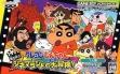 logo Emuladores Crayon Shin-chan : Arashi o Yobu Cinemaland no Daibouken! [Japan]