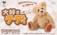logo Emuladores Daisuki Teddy [Japan]