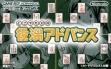 Logo Emulateurs Dokodemo Taikyoku : Yakuman Advance [Japan]