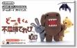 Logo Emulateurs Domo-kun no Fushigi Television [Japan]
