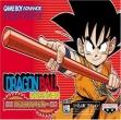 logo Emulators Dragon Ball : Advance Adventure [Japan]