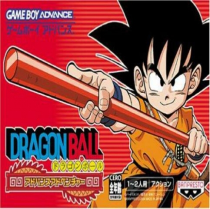 Dragon Ball : Advance Adventure [Japan] image