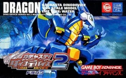 Gachasute! Dino Device 2 : Dragon [Japan] image