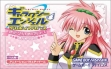 logo Emulators Galaxy Angel Game Boy Advance : Moridakusan Tenshi no Full-Course, Okawari Jiyuu [Japan]