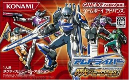Get Ride! Amdriver : Senkou no Hero Tanjou! [Japan] image