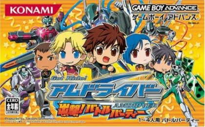 Get Ride! Amdriver : Shutsugeki! Battle Party [Japan] image