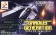 Логотип Emulators Gradius Generation [Japan]