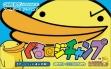 logo Emulators Guru Logic Champ [Japan]