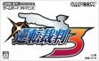 logo Emulators Gyakuten Saiban 3 [Japan]