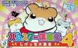 logo Emulators Hamster Club 4 : Shigetchi Daidassou [Japan]