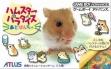 Logo Emulateurs Hamster Paradise Advanchu [Japan]