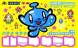 logo Emulators Hatena Satena [Japan]