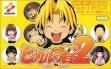 logo Emuladores Hikaru no Go 2 [Japan]