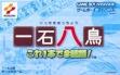 Логотип Emulators Isseki Hatchou : Kore 1ppon de 8shurui! [Japan]