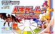 logo Emulators Jinsei Game Advance [Japan]