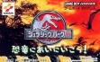 logo Emuladores Jurassic Park III : Kyouryuu ni Ainiikou! [Japan]