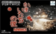 logo Emulators Kamaitachi no Yoru Advance [Japan]