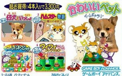 Kawaii Pet Game Gallery [Japan] image