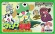 logo Emulators Keroro Gunsou : Taiketsu! Gekisou Keronprix Daisakusen de Arimasu!! [Japan]