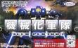 logo Emuladores Kikaika Guntai : Mech Platoon [Japan]