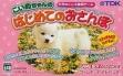 Logo Emulateurs Koinu-chan no Hajimete no Osanpo : Koinu no Kokoro Ikusei Game [Japan]