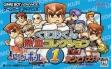 logo Emulators Kunio-kun Nekketsu Collection 1 [Japan]