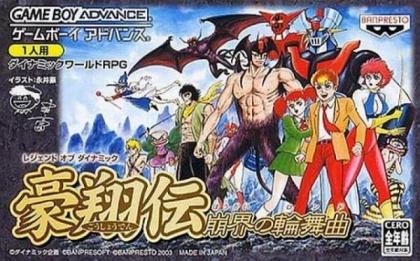 Legend of Dynamic Goushouden : Houkai no Rondo [Japan] image