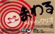 Логотип Emulators Made in Wario [Japan]