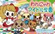 logo Emulators Majokko Cream-chan no Gokko Series 1 : Wannyan Idol Gakuen [Japan]