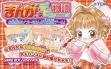 Logo Emulateurs Manga-ka Debut Monogatari [Japan]