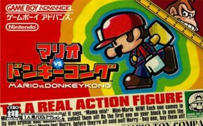 Mario vs. Donkey Kong [Japan] image