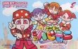 Logo Emulateurs Mini Moni. : Mika no Happy Morning Chatty [Japan]