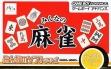 logo Emulators Minna no Soft Series : Minna no Mahjong [Japan]