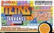 logo Emulators Minna no Soft Series : Tetris Advance [Japan]