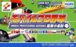 logo Emulators Mobile Pro Yakyuu : Kantoku no Saihai [Japan]