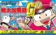 logo Emulators Momotarou Dentetsu G : Gold Deck o Tsukure! [Japan]