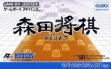 Логотип Emulators Morita Shougi Advance [Japan]