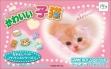 logo Emulators Nakayoshi Pet Advance Series 3 : Kawaii Koneko [Japan]