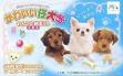 Логотип Emulators Nakayoshi Pet Advance Series 4 : Kawaii Koinu Mini, Wankoto Asobou!! Kogata-ken [Japan]