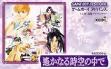 logo Emulators Neoromance Game : Harukanaru Toki no Naka de [Japan]