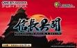 Логотип Emulators Nobunaga Ibun [Japan]